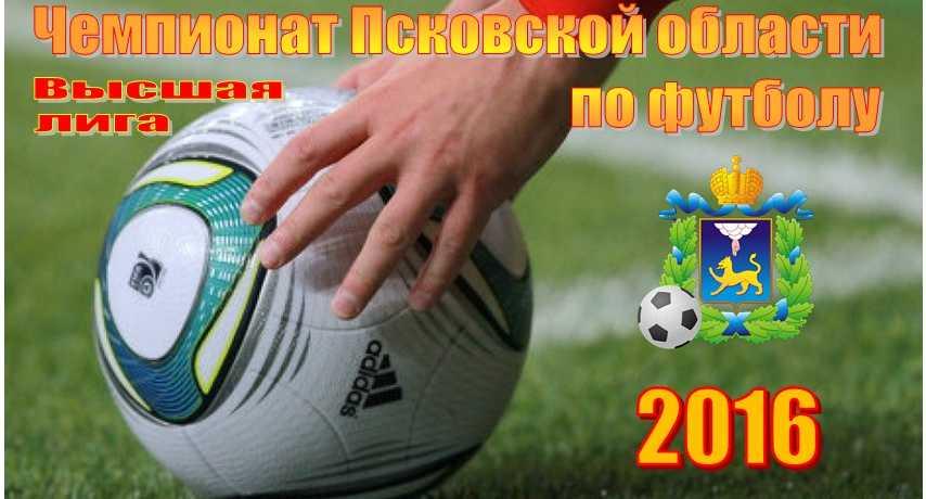 В субботу, 4 июня стартует Чемпионат Псковской области