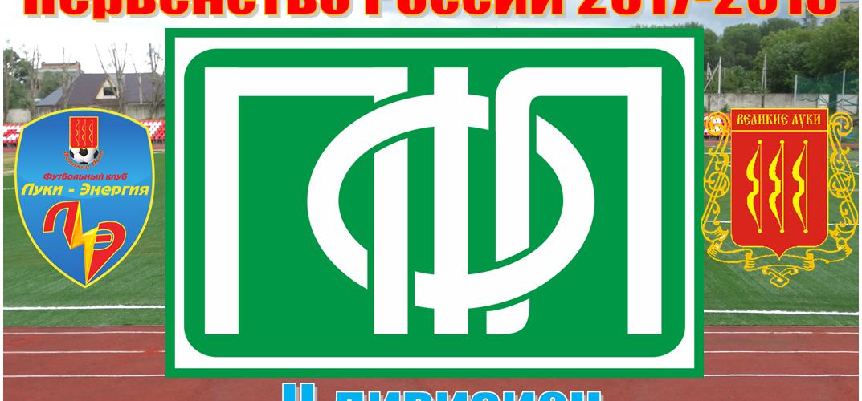 ФК «Луки-Энергия» выходит на новый уровень