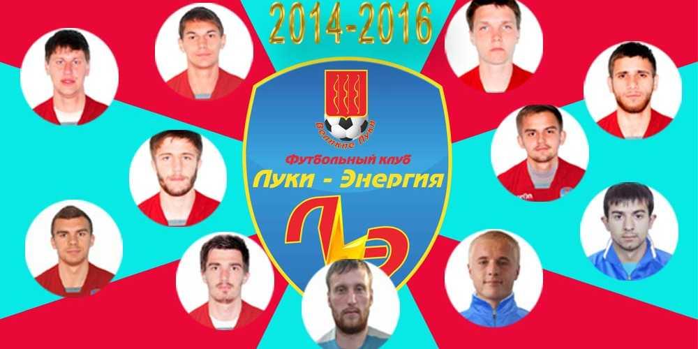 Символическая сборная «Луки-Энергии»  трёх сезонов